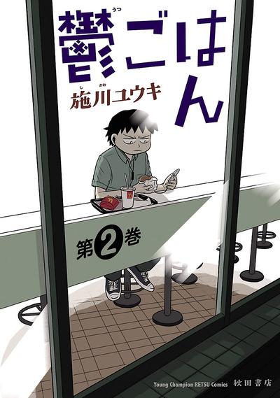 鬱ごはん   2-電子書籍