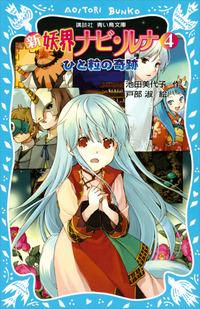 新 妖界ナビ・ルナ(4) ひと粒の奇跡