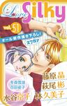 Love Silky Vol.51-電子書籍
