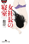 女社長の寝室-電子書籍