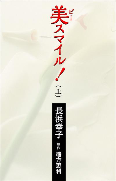 美スマイル! 上-電子書籍