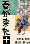 春が来た 10 逝牡丹の巻【二】-電子書籍