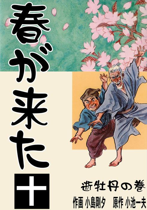 春が来た 10 逝牡丹の巻【二】拡大写真