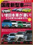 2016年 国産新型車のすべて-電子書籍