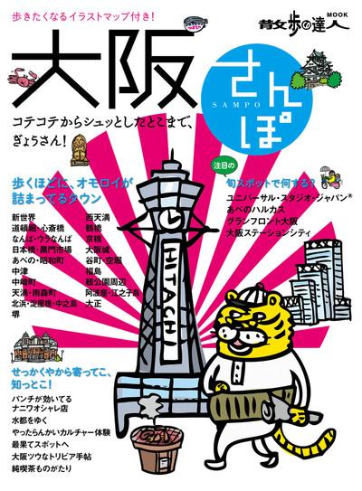 大阪さんぽ-電子書籍