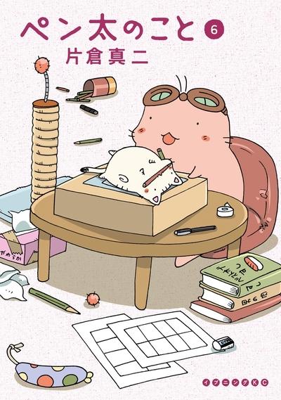 ペン太のこと(6)-電子書籍