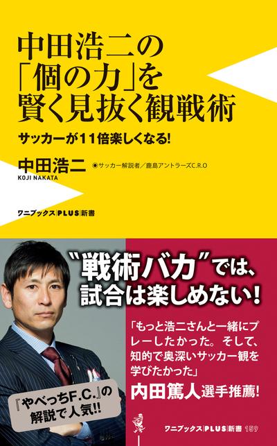 中田浩二の「個の力」を賢く見抜く観戦術 - サッカーが11倍楽しくなる! --電子書籍