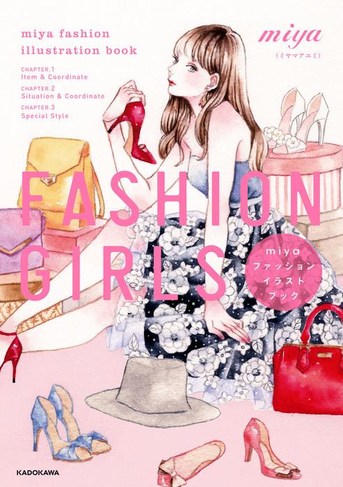 FASHION GIRLS miyaファッションイラストブック拡大写真