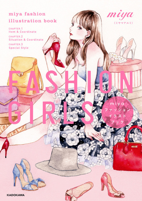 FASHION GIRLS miyaファッションイラストブック-電子書籍-拡大画像