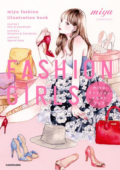 FASHION GIRLS miyaファッションイラストブック-電子書籍
