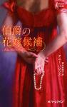 伯爵の花嫁候補-電子書籍