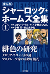 まんが版 シャーロック・ホームズ全集1 緋色の研究-電子書籍