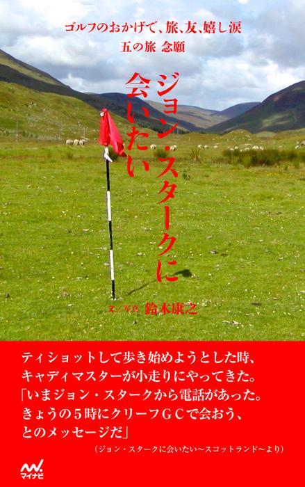 ゴルフのおかげで、旅、友、嬉し涙 五の旅 念願 ~ジョン・スタークに会いたい~-電子書籍-拡大画像