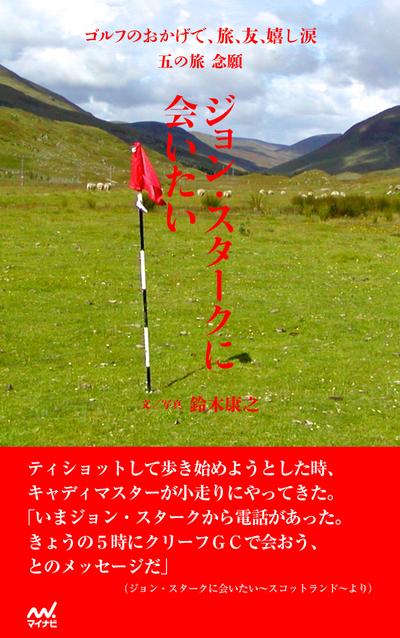 ゴルフのおかげで、旅、友、嬉し涙 五の旅 念願 ~ジョン・スタークに会いたい~-電子書籍