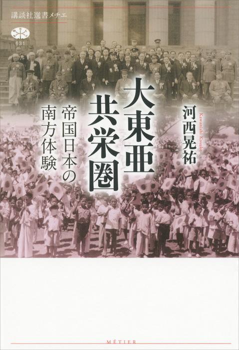 大東亜共栄圏 帝国日本の南方体験拡大写真