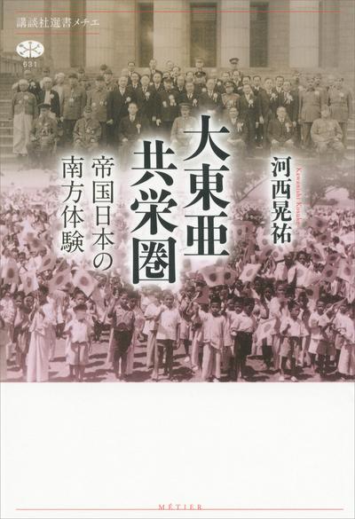 大東亜共栄圏 帝国日本の南方体験-電子書籍