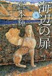 海辺の扉(上)-電子書籍