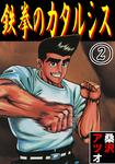 鉄拳のカタルシス 2-電子書籍