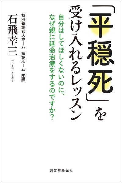 「平穏死」を受け入れるレッスン-電子書籍
