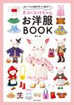 ネコのコットちゃんお洋服BOOK-電子書籍