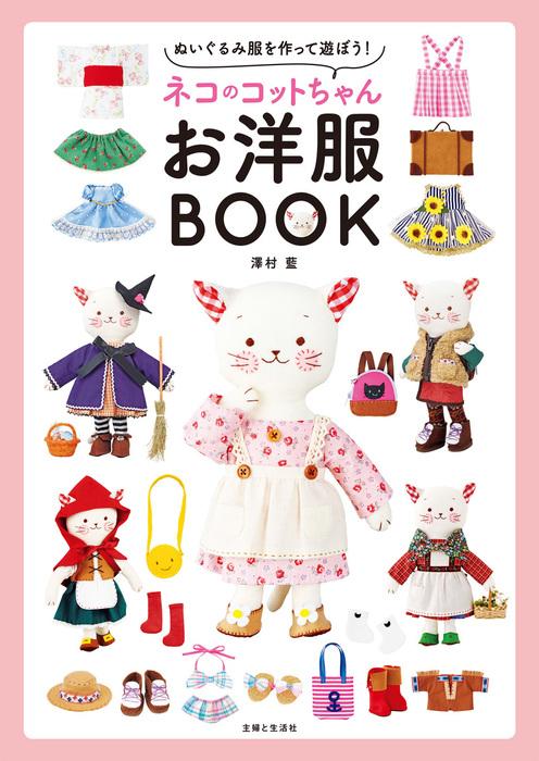 ネコのコットちゃんお洋服BOOK拡大写真