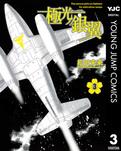 極光ノ銀翼 3-電子書籍