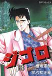 ジ・ゴ・ロ (18)-電子書籍