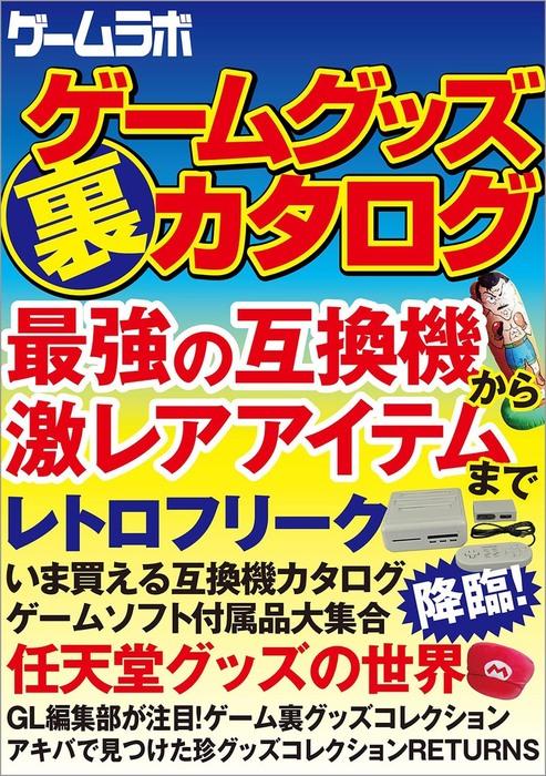 ゲームグッズ(裏)カタログ-電子書籍-拡大画像