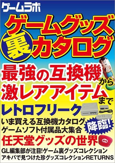 ゲームグッズ(裏)カタログ-電子書籍