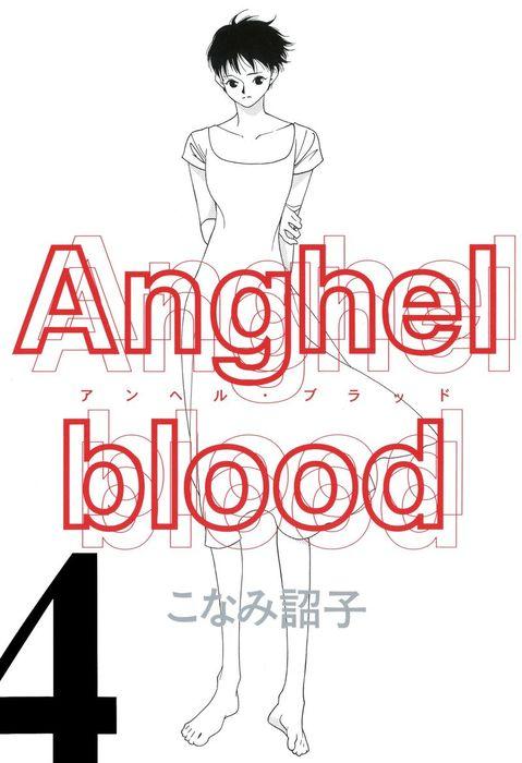 Anghel blood(4)拡大写真