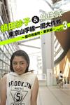 槙田紗子&魚住誠一 東京山手線一周大作戦 vol.3 ~昼の有楽町・東京編~