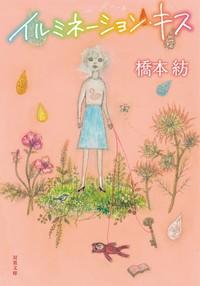 イルミネーション・キス-電子書籍