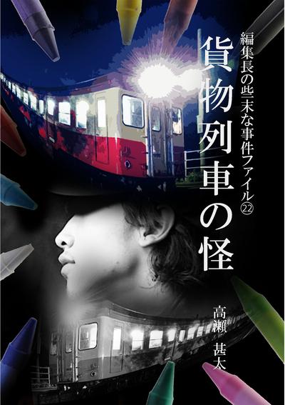 編集長の些末な事件ファイル22 貨物列車の怪-電子書籍