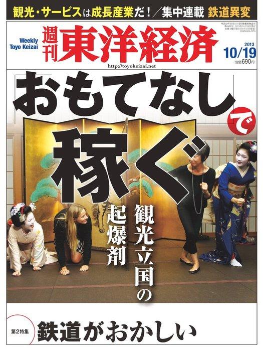 週刊東洋経済 2013年10月19日号-電子書籍-拡大画像