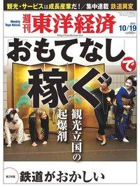 週刊東洋経済 2013年10月19日号