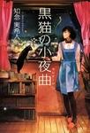 黒猫の小夜曲(セレナーデ)-電子書籍