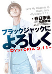 ブラックジャックによろしく~DYSTOPIA3.11~-電子書籍