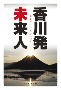 香川発未来人-電子書籍