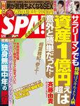 週刊SPA! 2017/5/2・9合併号-電子書籍
