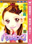 パフェちっく!【期間限定無料】 1-電子書籍