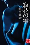 寂花の雫-電子書籍