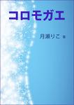 コロモガエ-電子書籍