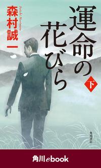 運命の花びら 下 (角川ebook)