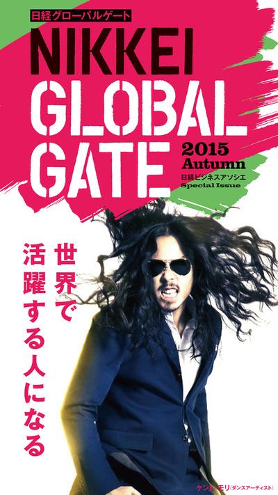 日経ビジネスアソシエ Special Issue 日経GLOBAL GATE 2015 Autumn-電子書籍
