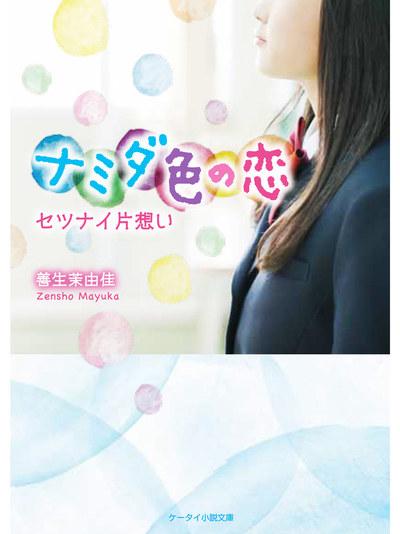 ナミダ色の恋~セツナイ片想い~-電子書籍