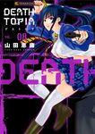 DEATHTOPIA(8)-電子書籍