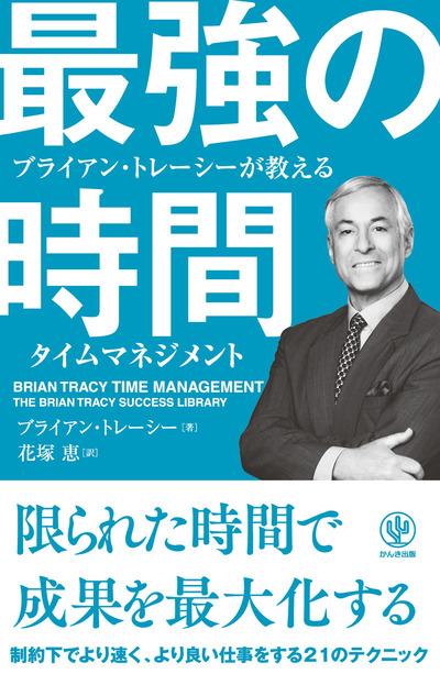 ブライアン・トレーシーが教える 最強の時間-電子書籍