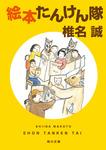 絵本たんけん隊-電子書籍