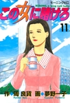 この女に賭けろ(11)-電子書籍