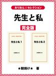 先生と私 完全版-電子書籍